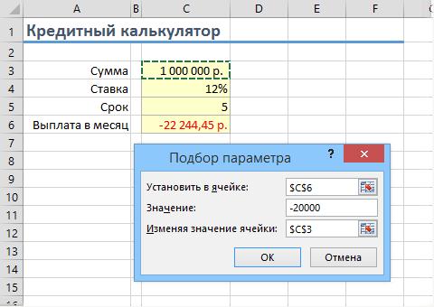 Подбор (подгонка) результатов расчёта под нужные значения