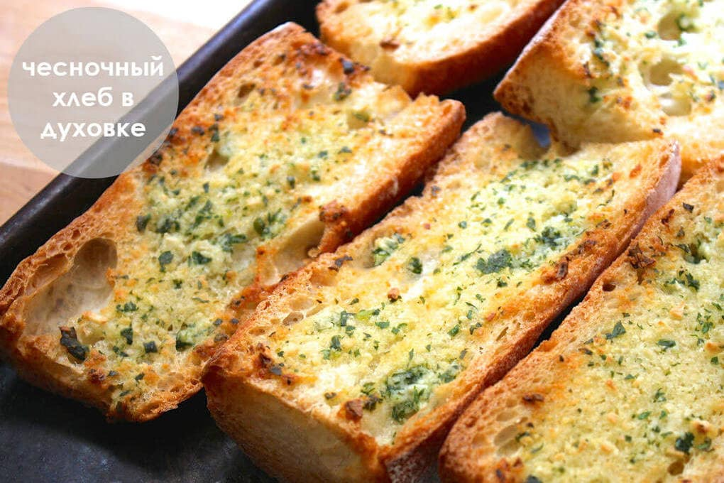 Garlic bread in the oven
