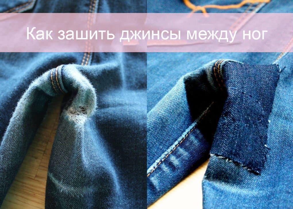 Как зашить джинсы между ног 87
