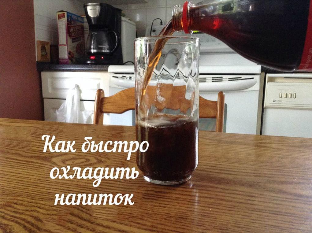 Охладитель для напитков своими руками 97