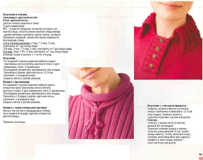 Вязание воротников для пуловеров 290
