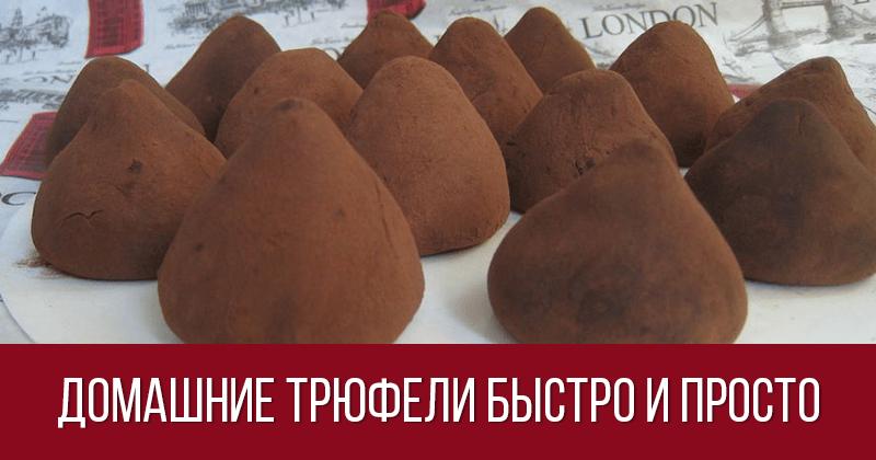 Как сделать трюфели рецепт