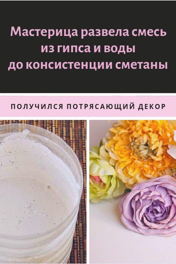 как сделать цветы из гипса