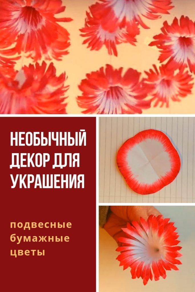 висячие цветы из бумаги