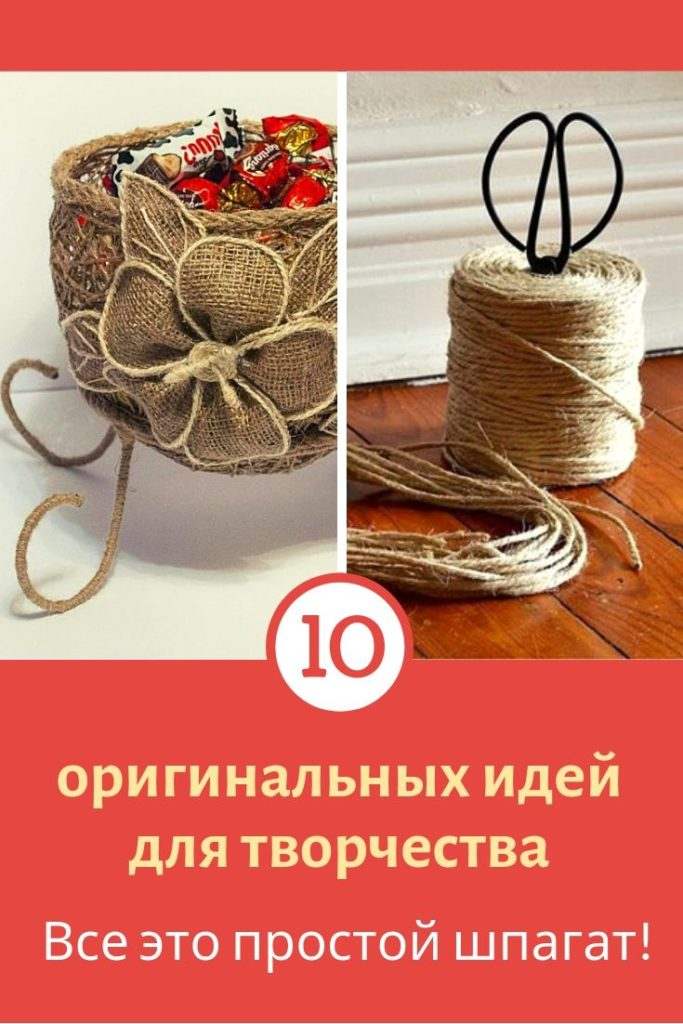 плетение из шпагата