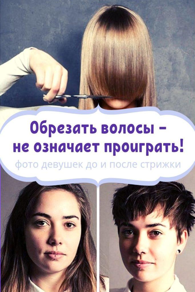 стрижки до и после фото женщины