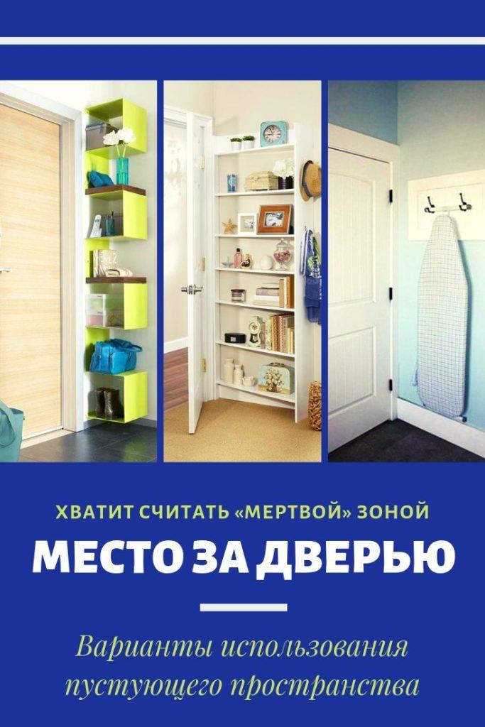 использование места за дверью