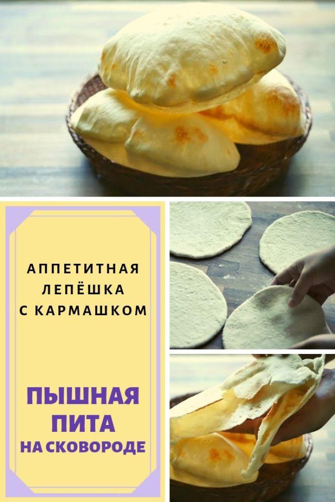 Рецепт пышной питы на сковороде