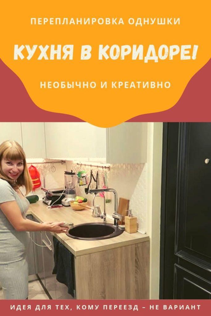 Кухня а коридоре